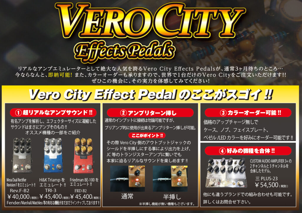 VERO CITY Effects Pedalsの魅力!!