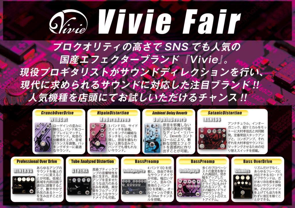 Vivie Fair