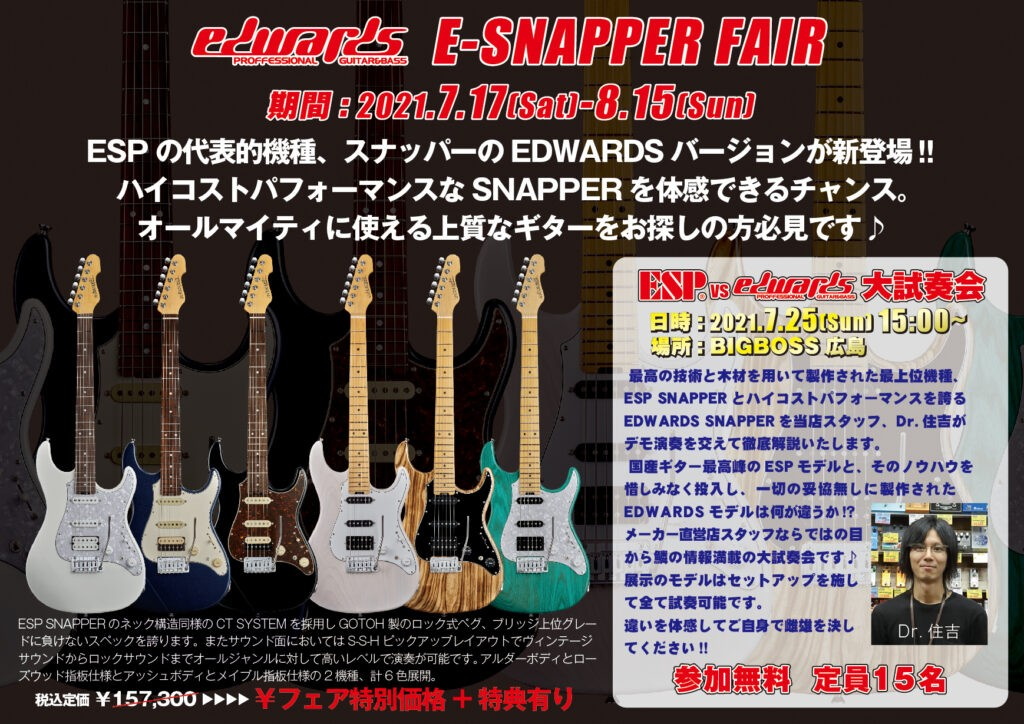 EDWARDS E-SNAPPER FAIR開催♪