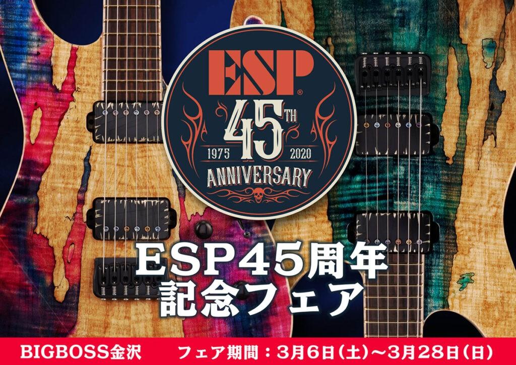 ESP45周年フェア