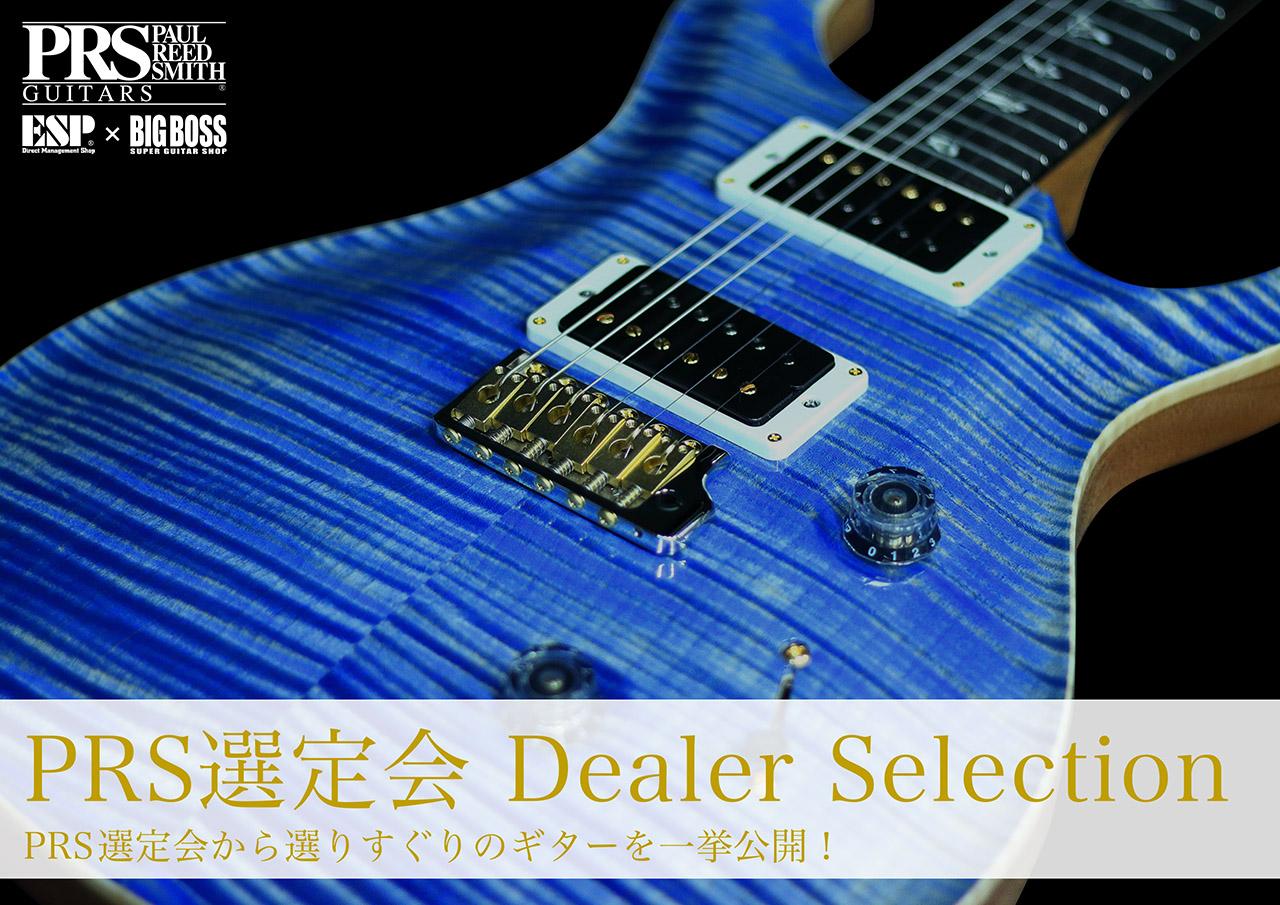 PRS選定会Dealer Selection