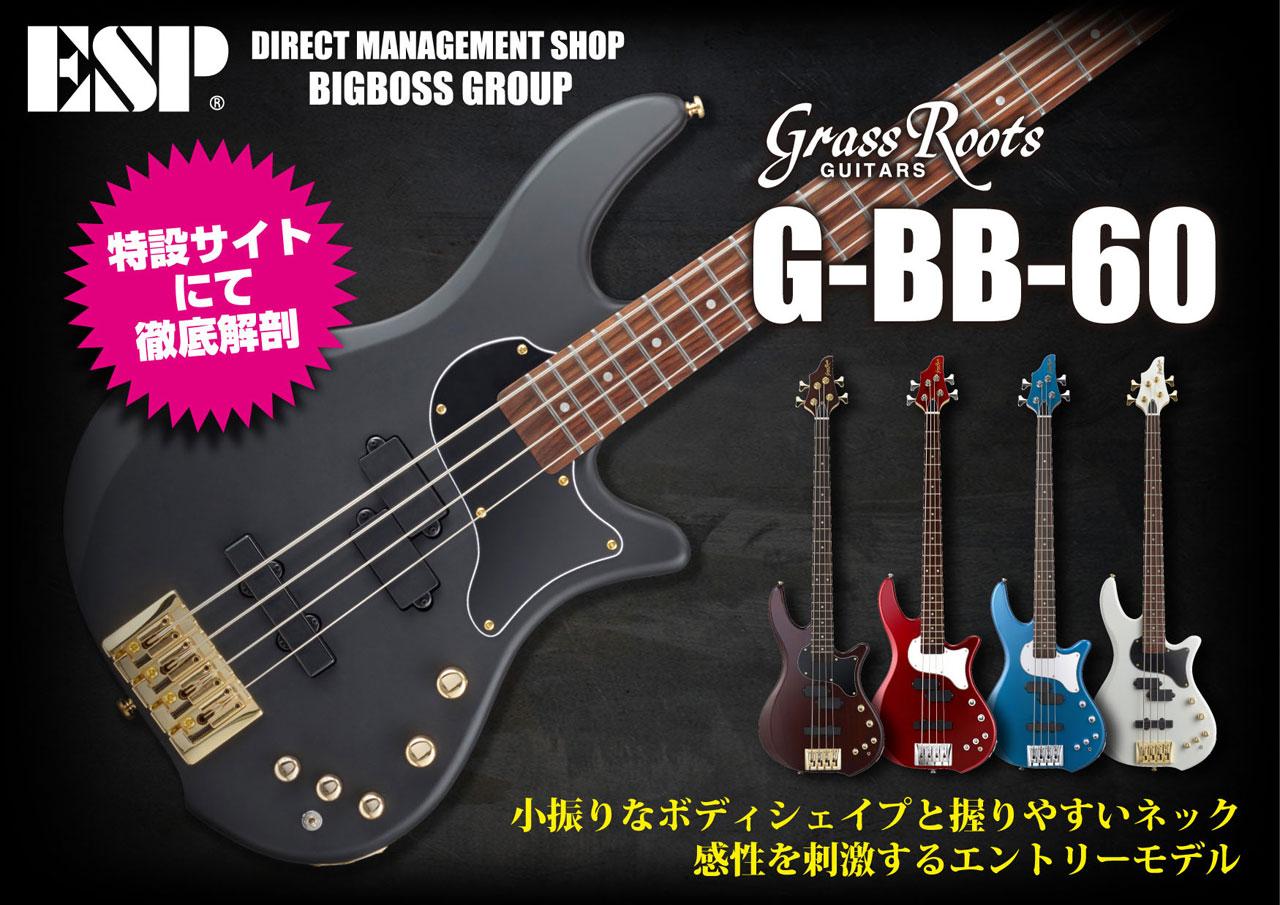 GrassRoots G-BB-60