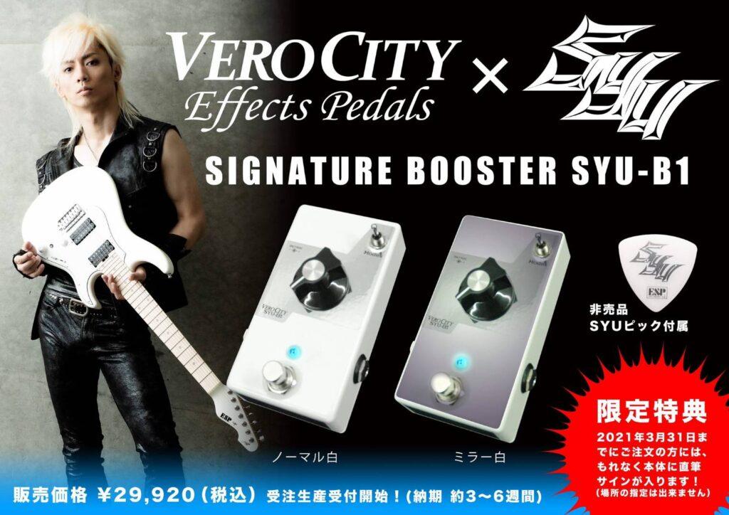 VeroCity Effects Pedals x SYU(GALNERYUS Guitarist) SYU-B1販売開始!!