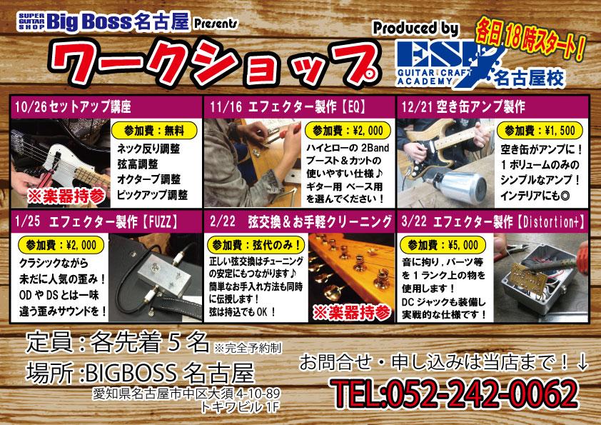 BIGBOSS名古屋 × ESPギタークラフト・アカデミー名古屋校 WORKSHOP