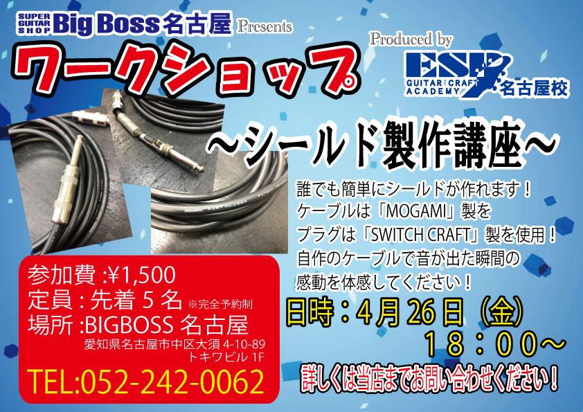 BIGBOSS名古屋 × ESPギタークラフト・アカデミー名古屋校 ワークショップ