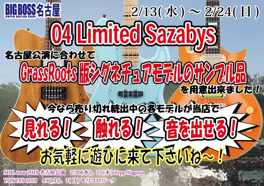 04 Limited Sazabys GrassRootsモデルサンプル品展示決定!