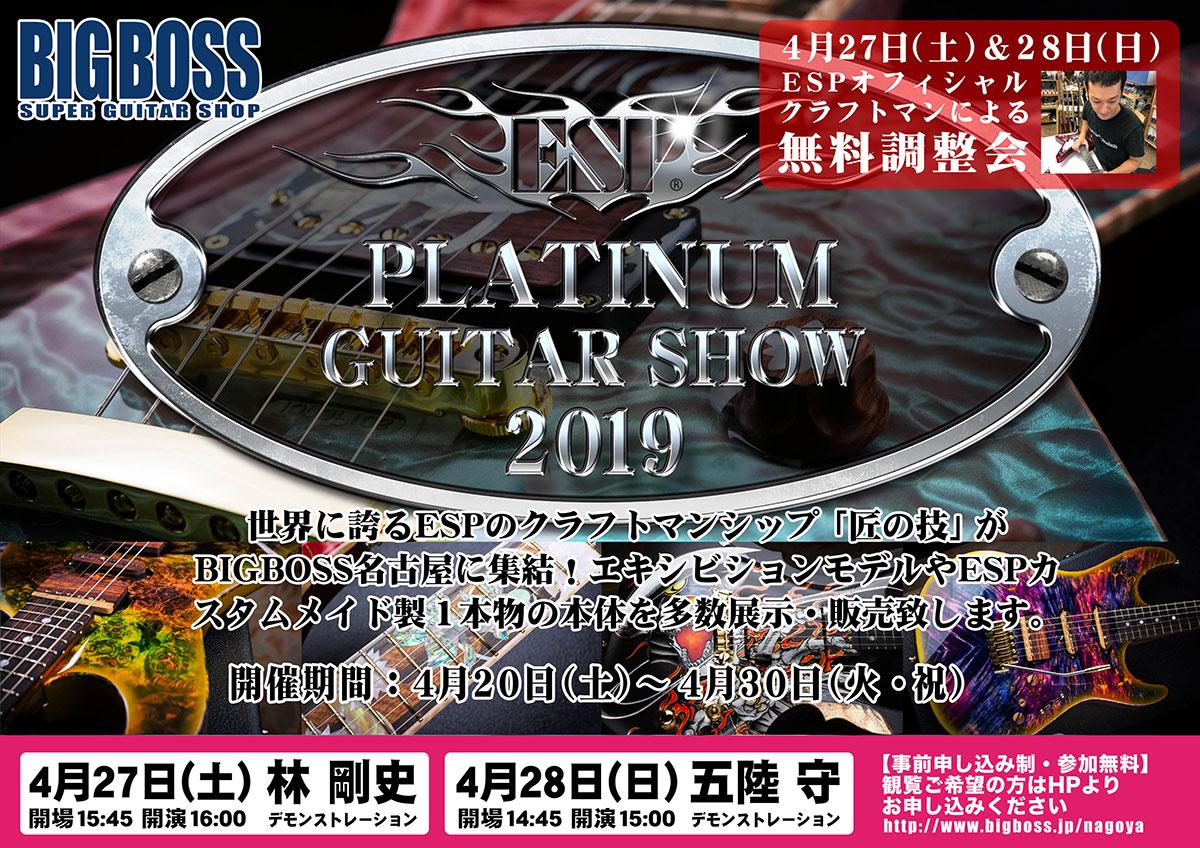 PLATINUM GUITARSHOW2019
