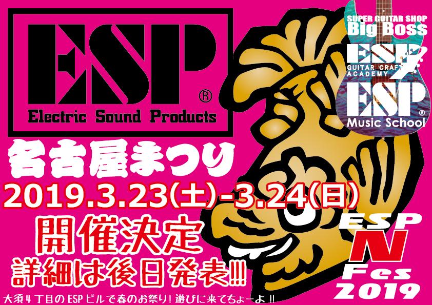 「ESP名古屋まつり」開催決定!