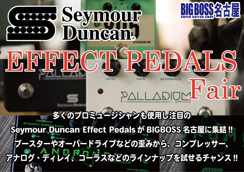 Seymour Duncan EFFECT PEDALS Fair