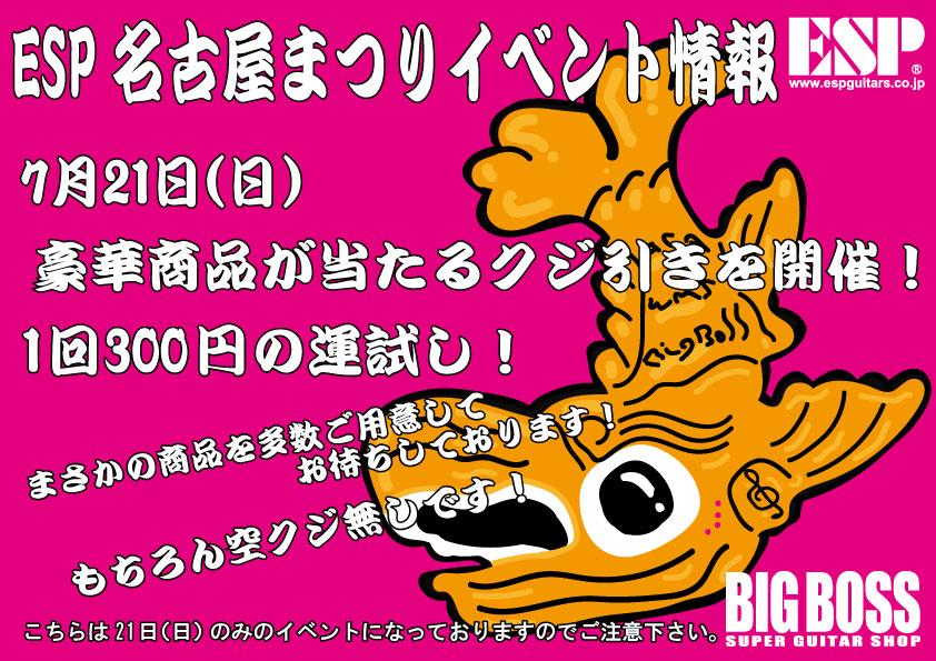 第2回 ESP名古屋まつり イベント情報