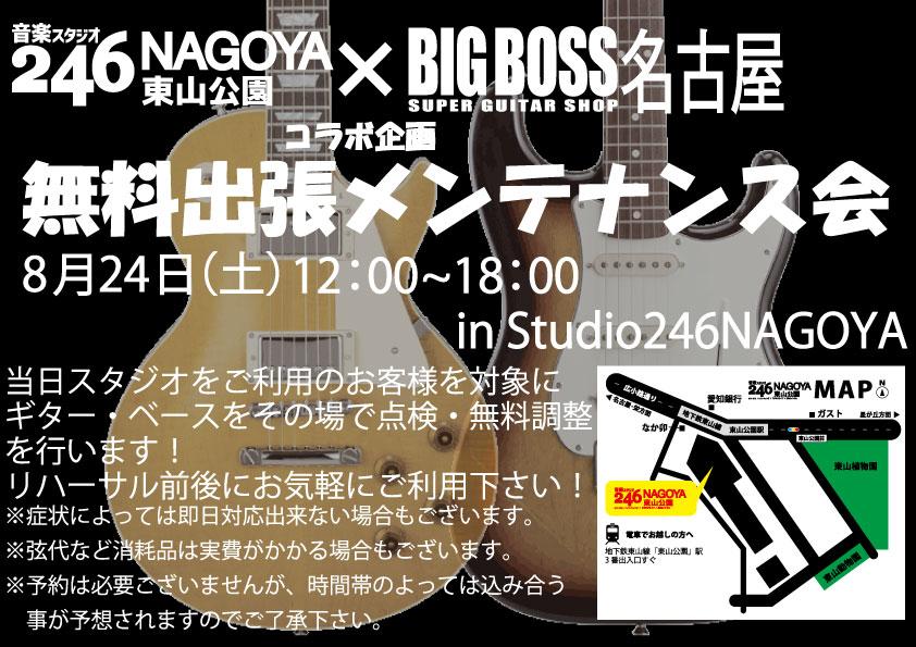無料出張メンテナンス会 in Studio246 NAGOYA!!