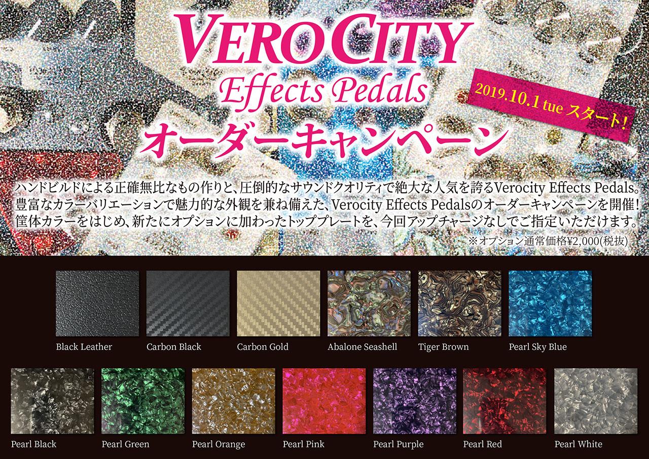 Verocity Pedal オーダーキャンペーン!