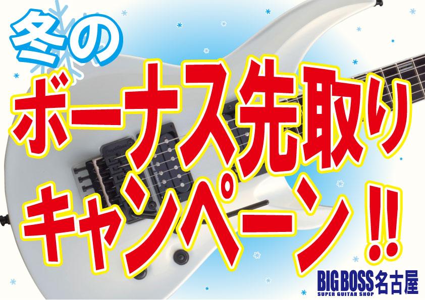 冬のボーナス先取りキャンペーン!