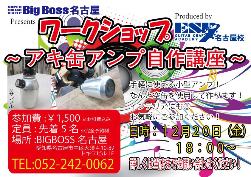 ESPギタークラフト・アカデミー名古屋校×BIGBOSS名古屋 ワークショップ 「アキ缶アンプ自作講座」