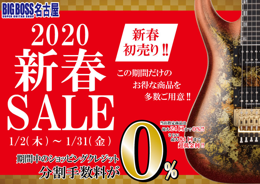2020年 新春SALE!!