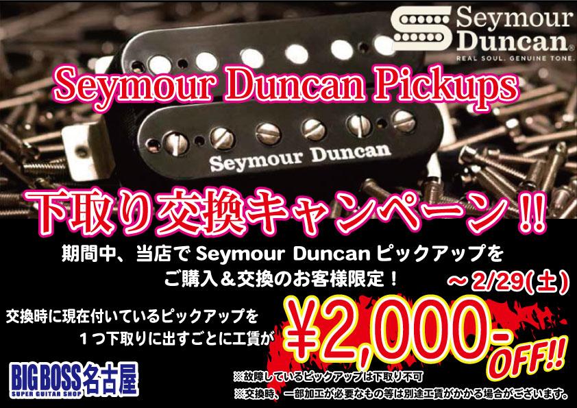 Seymour Duncan Pickups 下取り交換キャンペーン!!