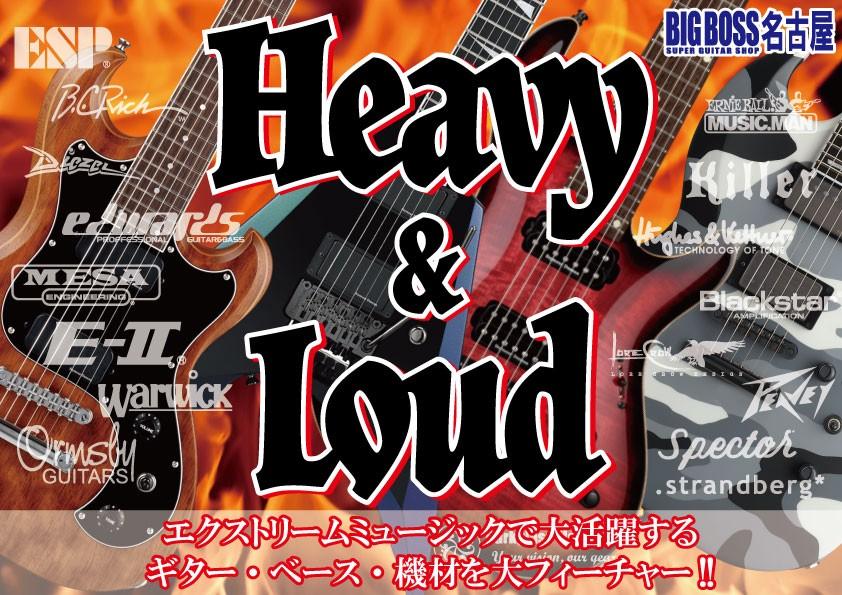 Heavy & Loud FAIR!