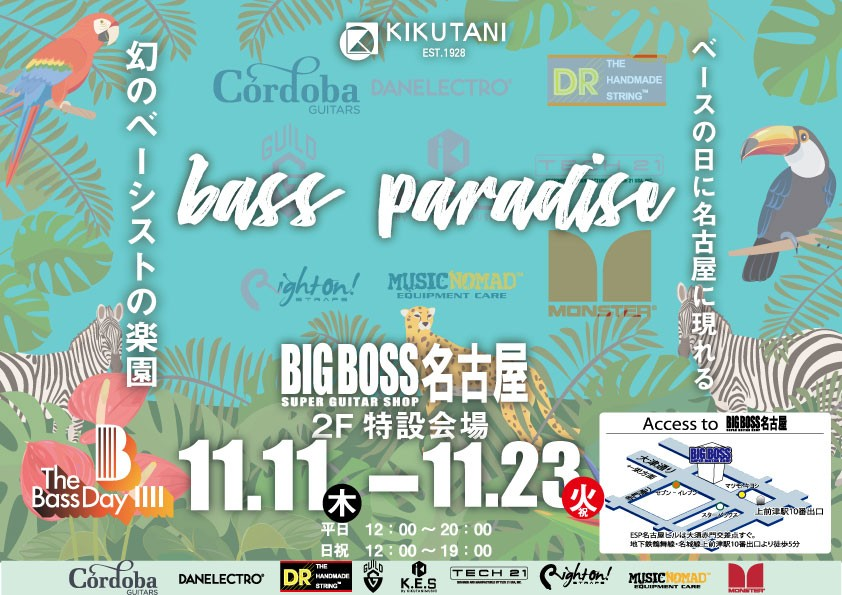 キクタニポップアップストア「Bass Paradise」!