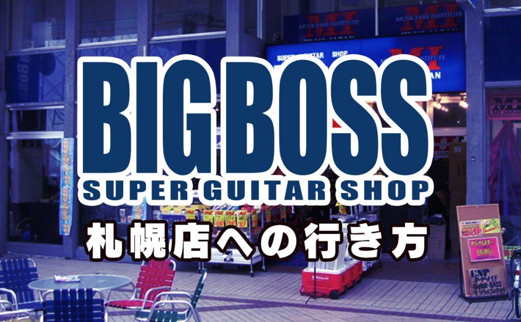 BIGBOSS札幌店への道案内