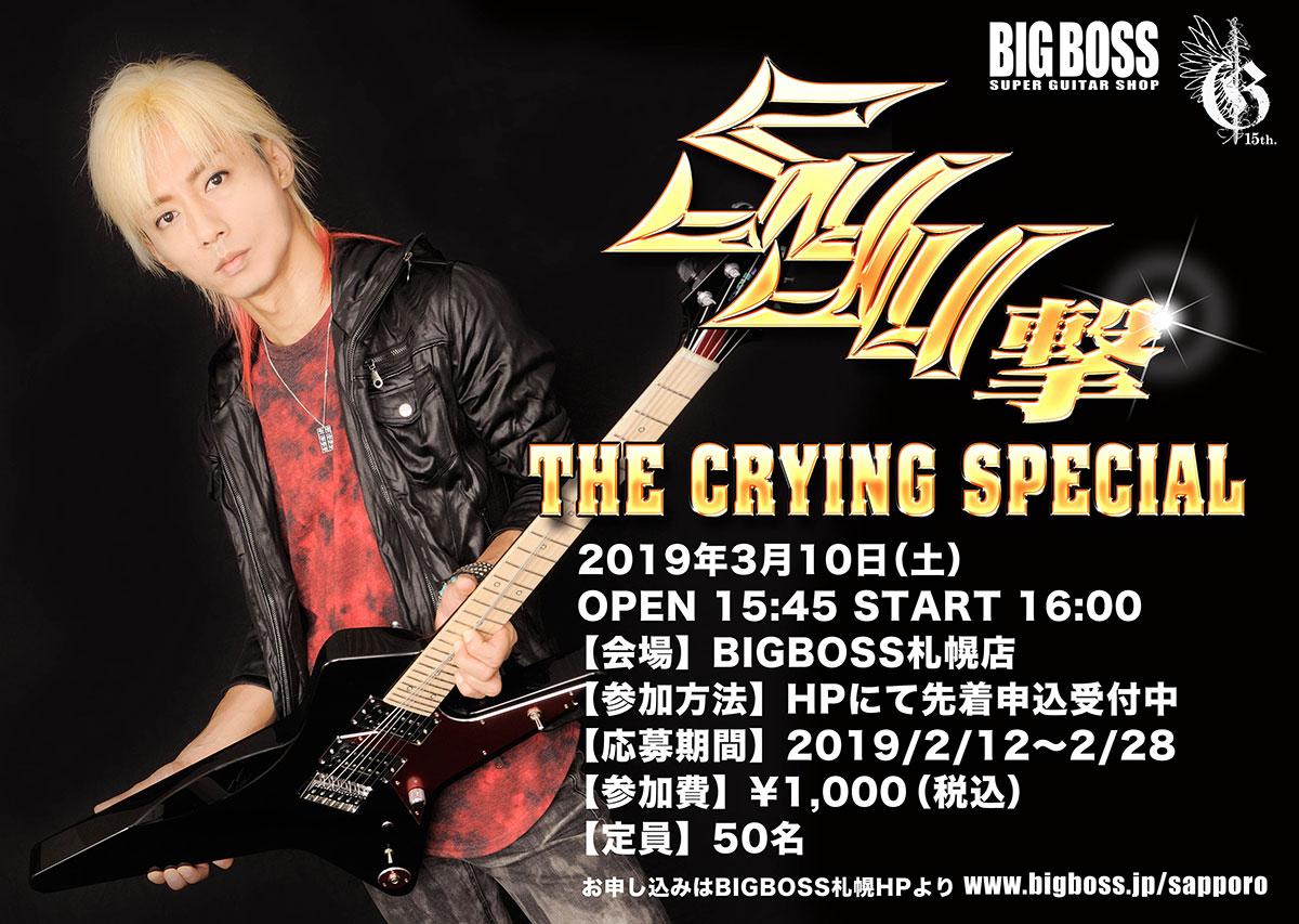 【先着有料イベント】SYU撃 THE CRYING SPECIAL