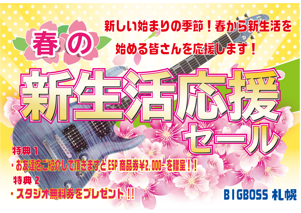 春の新生活応援セール!