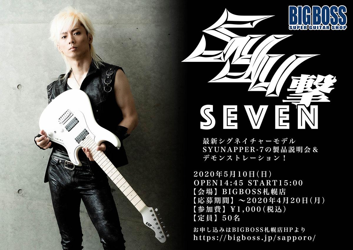 【抽選有料イベント】SYU撃 SEVEN