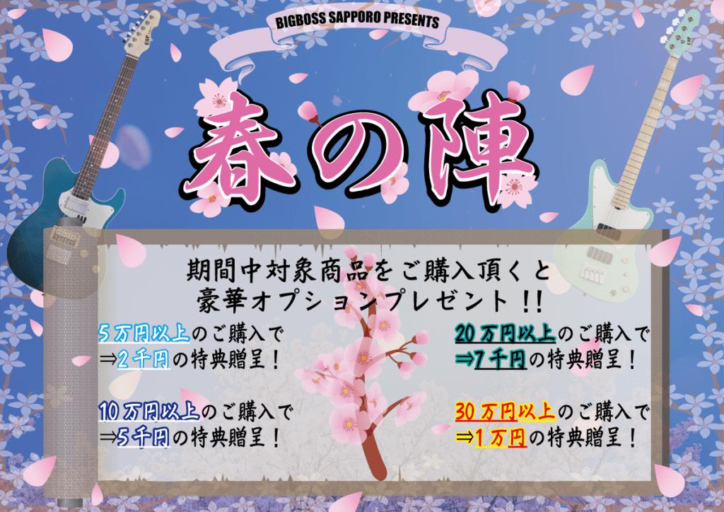『春の陣』開催中!