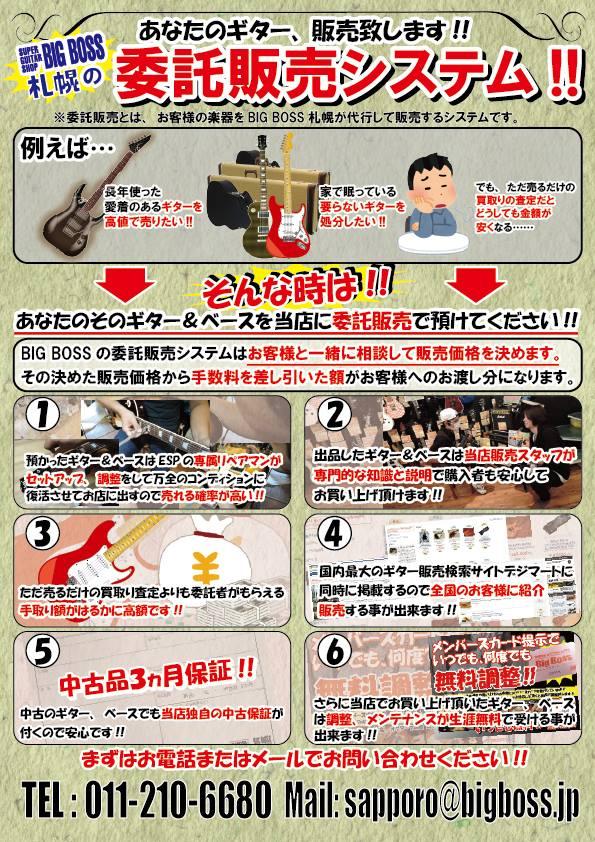 【BIGBOSS札幌買い取り・委託販売】