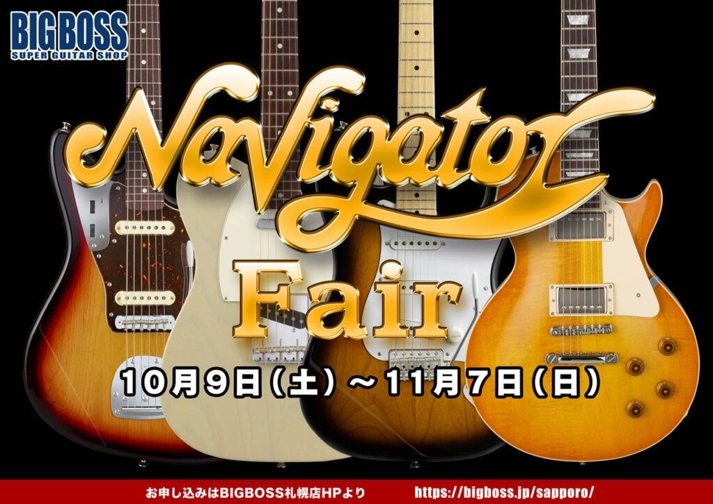 Navigatorフェア開催!