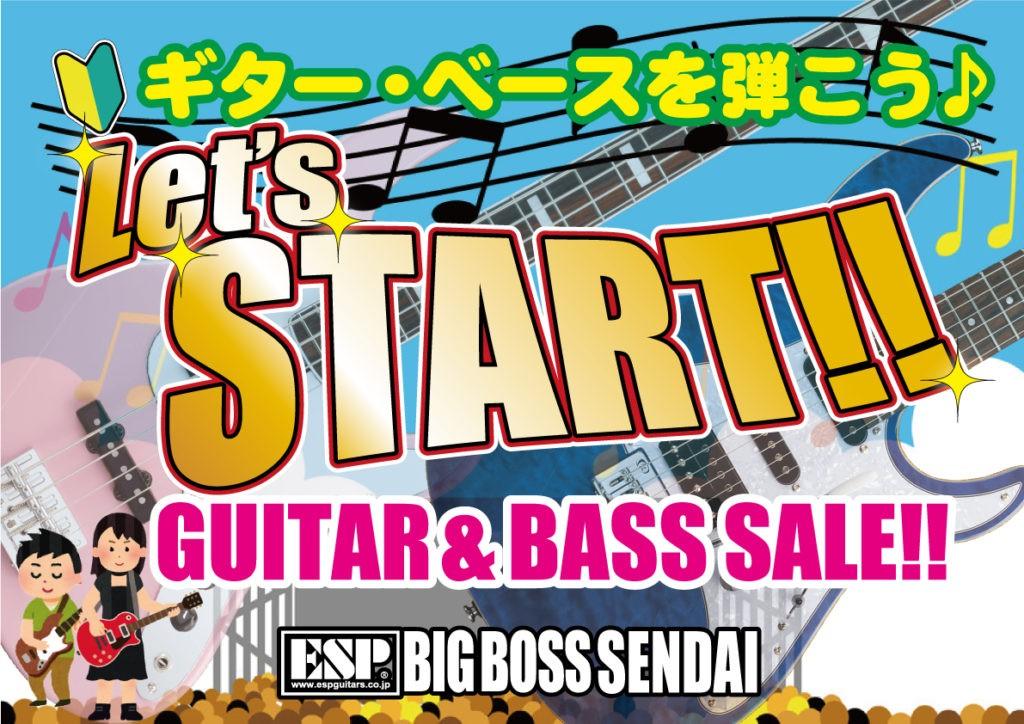 初心者大歓迎!Let's START ギター&ベース!!