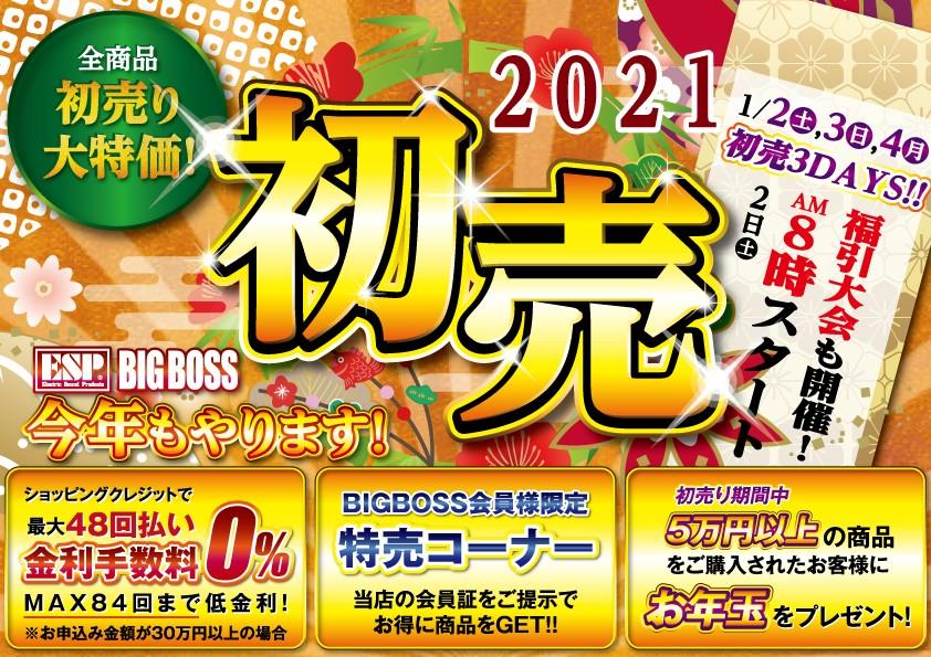 新春初売りSALE!!!!!!