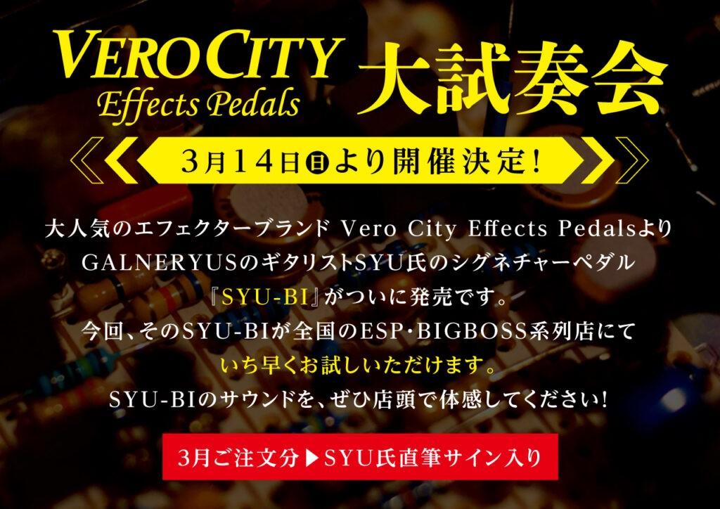 VeroCity Effects Pedals 大試奏会