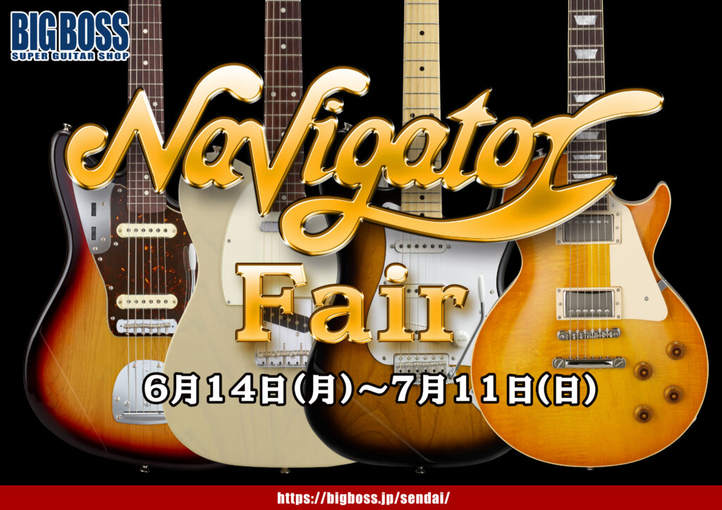 Navigator Fair 6/14(月)~7/11(日)