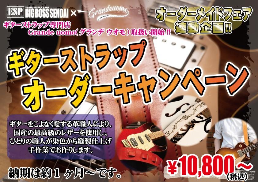 ギターストラップオーダーキャンペーン