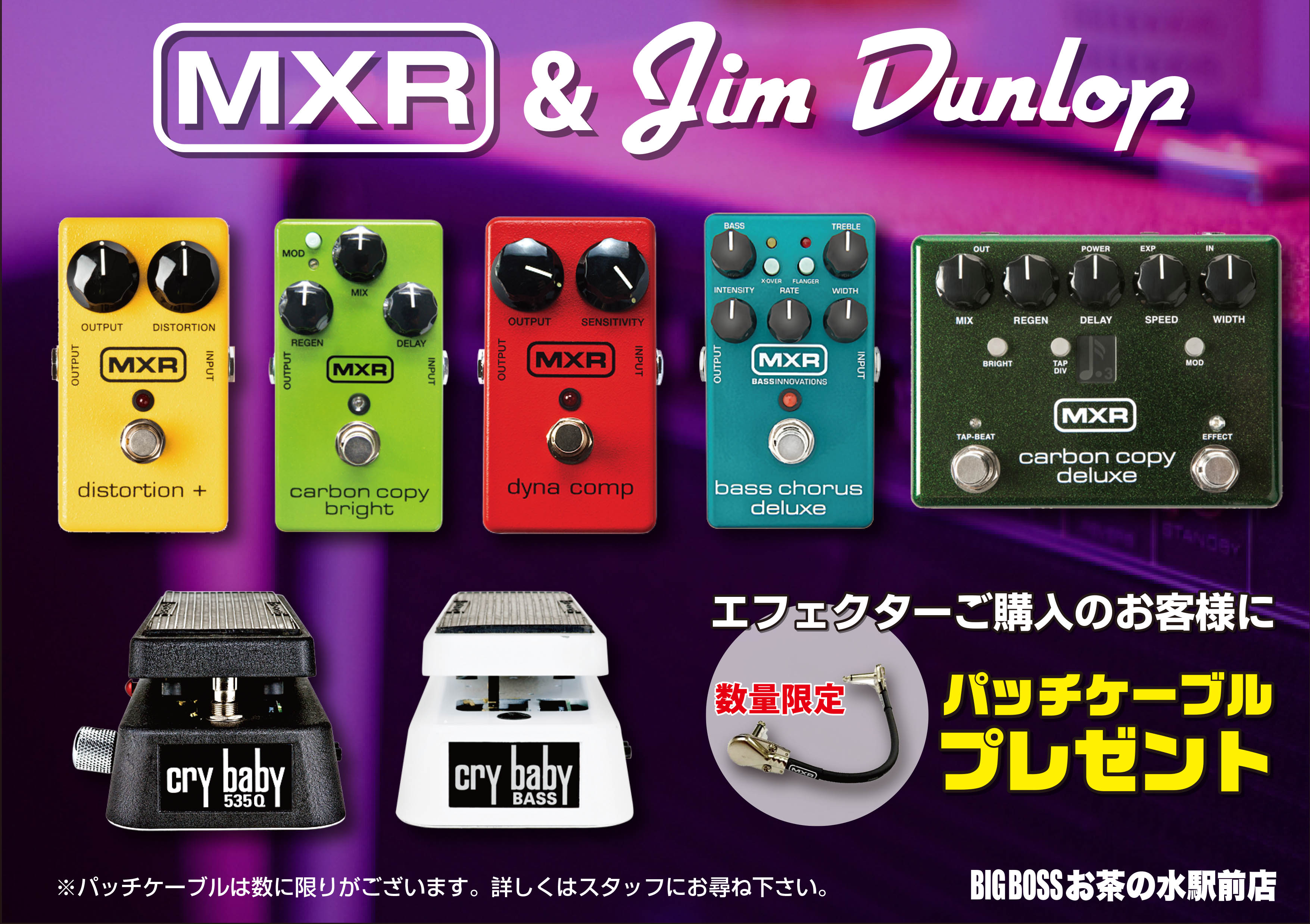 MXR & Dunlop キャンペーン