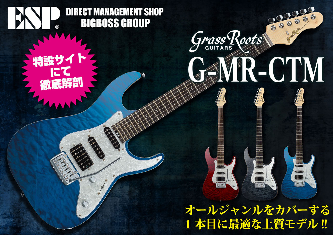 GrassRoots G-MR-CTM