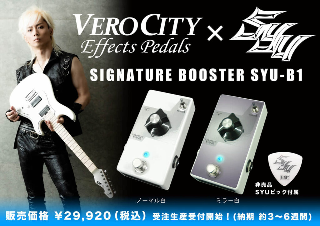 VeroCity Effects Pedals x SYU Signature Boost Pedal SYU-B1発売決定!
