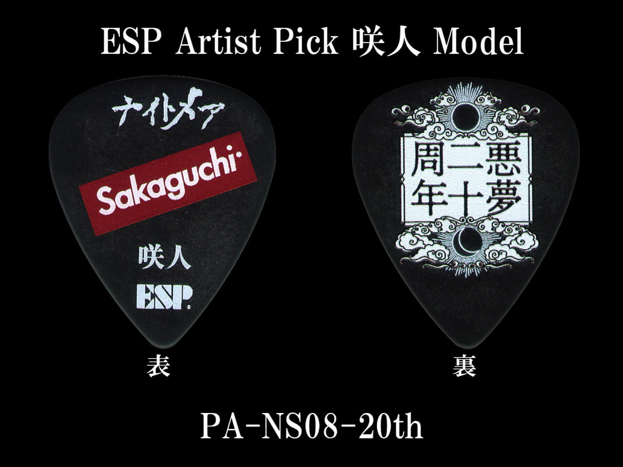 ESP(イーエスピー) Signature Pick Sereis PA-NS08-20th  (NIGHTMARE/咲人モデル)