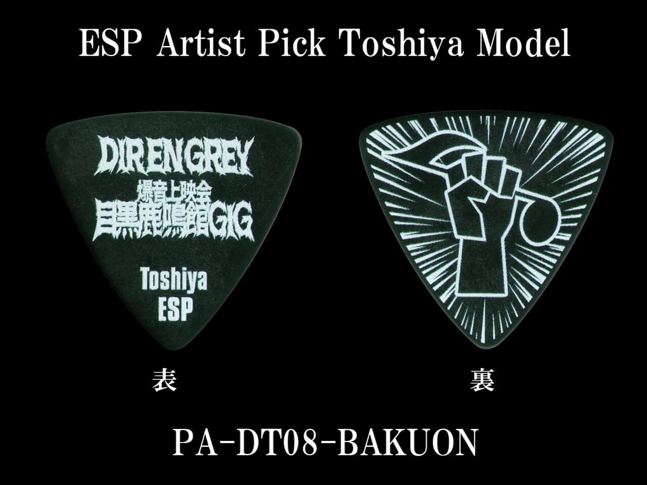 ESP(イーエスピー) Artist Pick Series PA-DT08-BAKUON (DIR EN GREY/Toshiya Model)