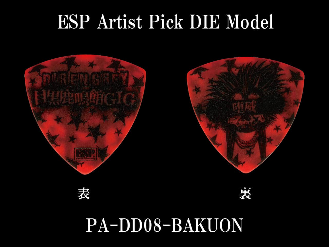 ESP(イーエスピー) Artist Pick Series PA-DD08-BAKUON (DIR EN GREY/Die Model)