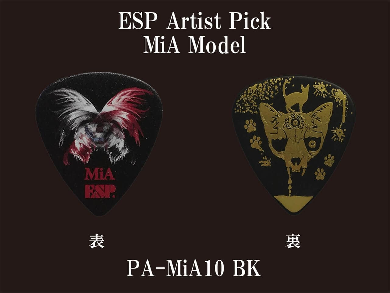 ESP(イーエスピー) Artist Pick Series PA-MiA10 BK (MiA Model)