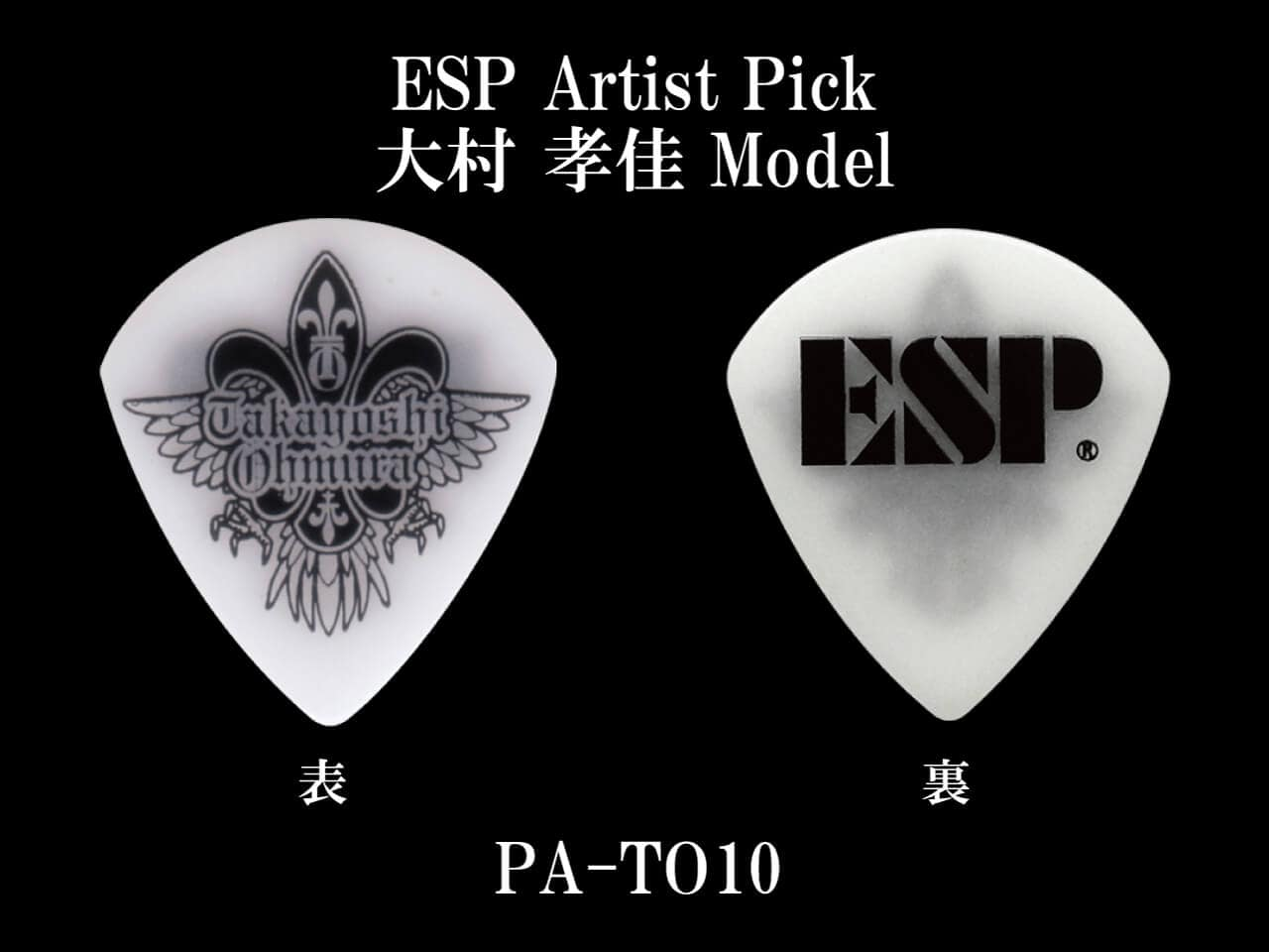 ESP(イーエスピー) Artist Pick Series PA-TO10 (大村 孝佳 Model)