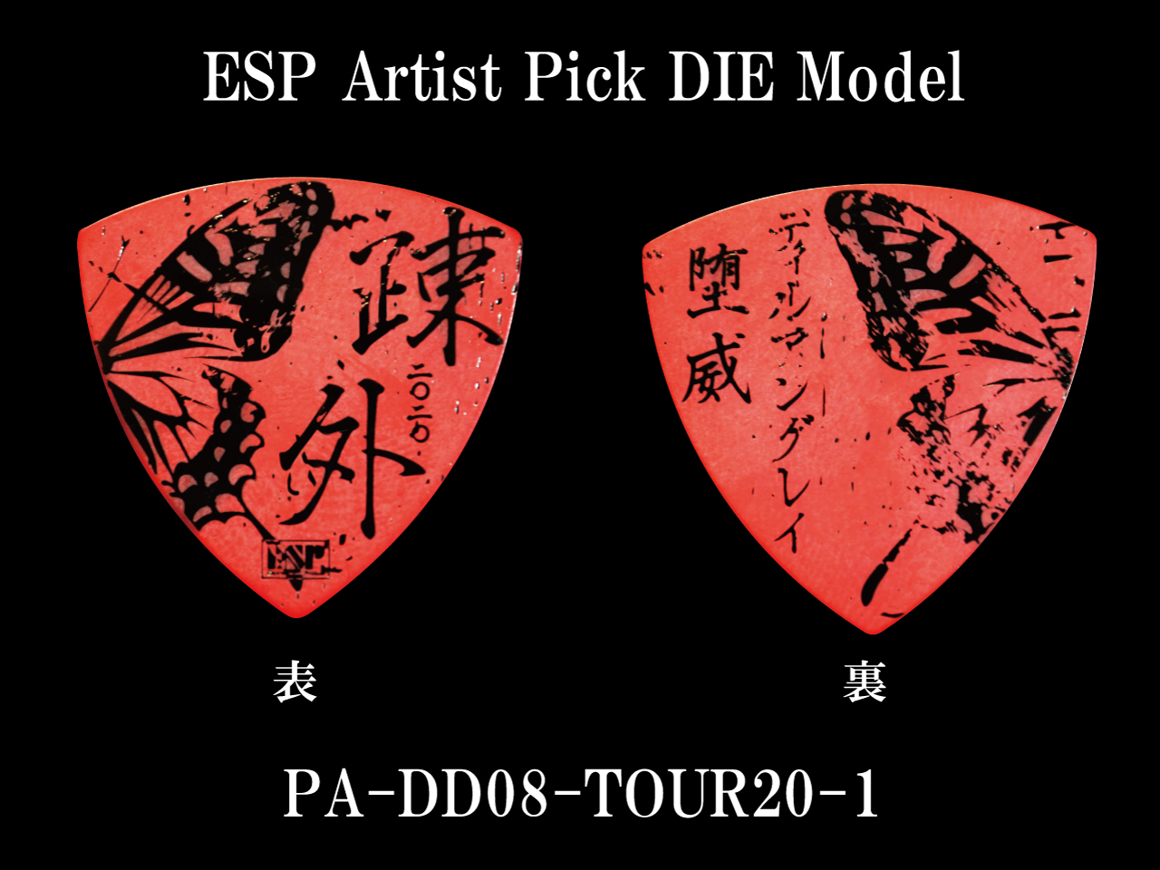 ESP(イーエスピー) Artist Pick Series PA-DD08-TOUR20-1 (DIR EN GREY/Die Model)