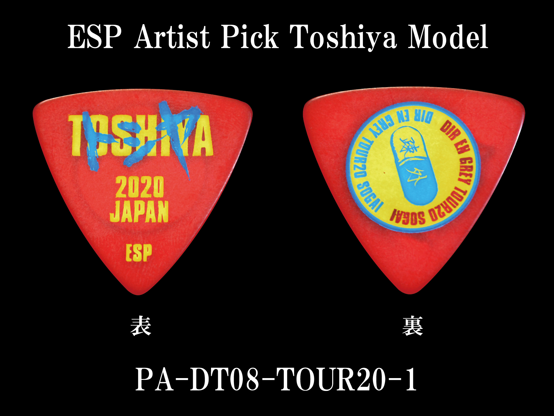 ESP(イーエスピー) Artist Pick Series PA-DT08-TOUR20-1 (DIR EN GREY/Toshiya Model)