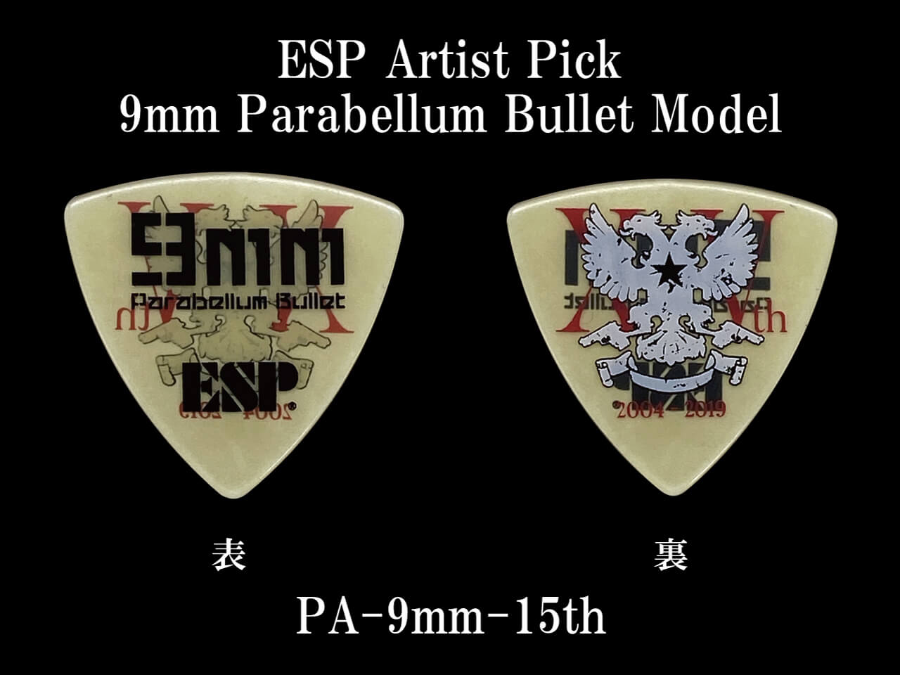 ESP(イーエスピー) Artist Pick Series PA-9mm-15th (9mm Parabellum Bullet Model)【3000枚限定】