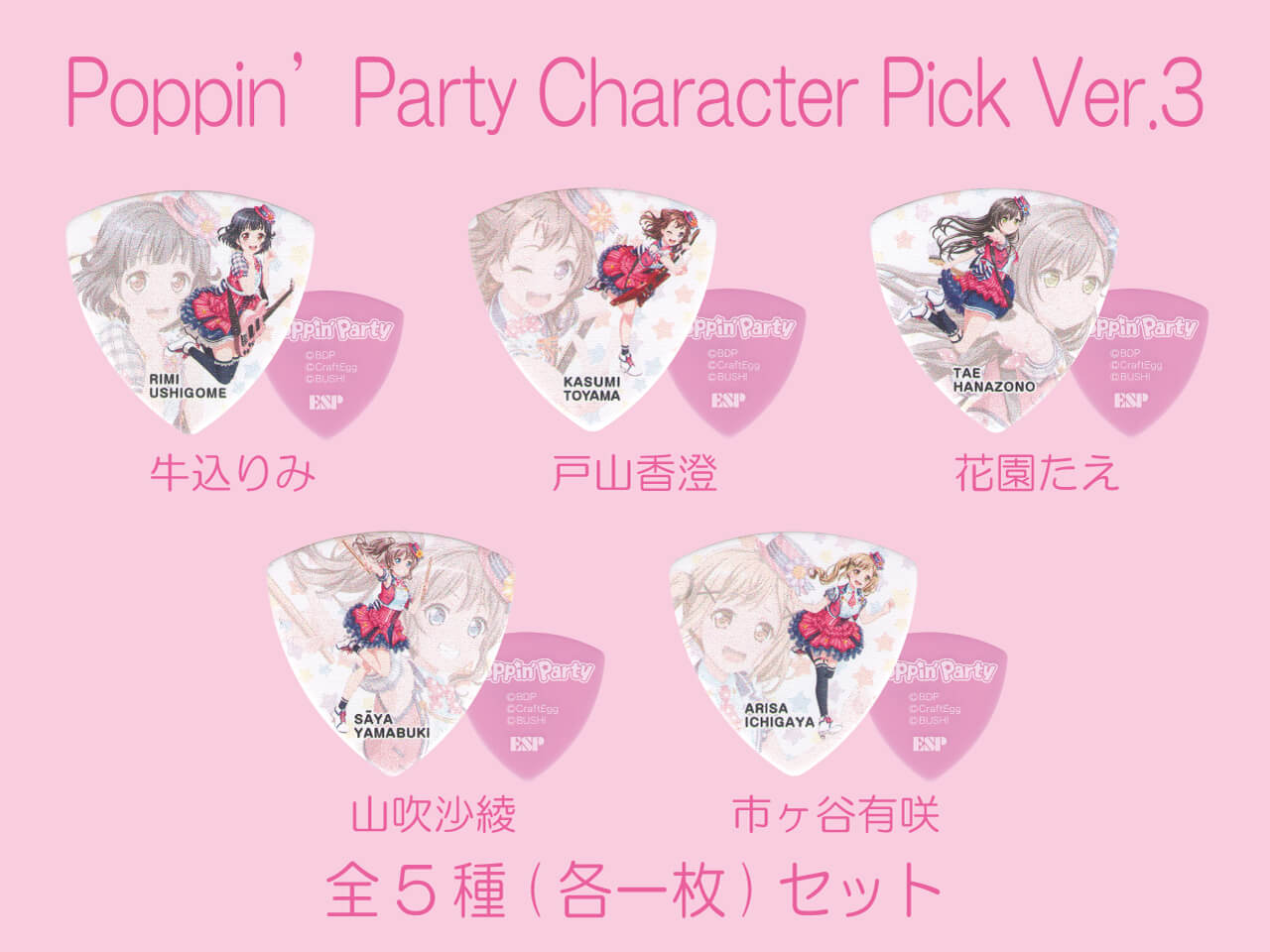 【ESP×BanG Dream!コラボピック】Poppin'Party Character Pick Ver.3 全5種(各一枚)セット