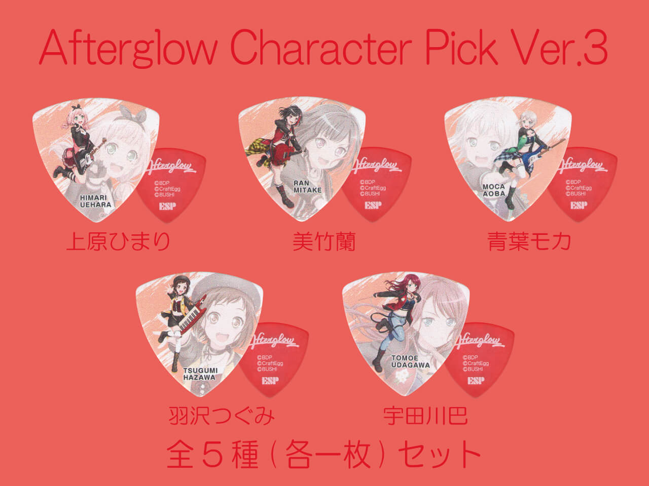 【ESP×BanG Dream!コラボピック】Afterglow Character Pick Ver.3 全5種(各一枚)セット