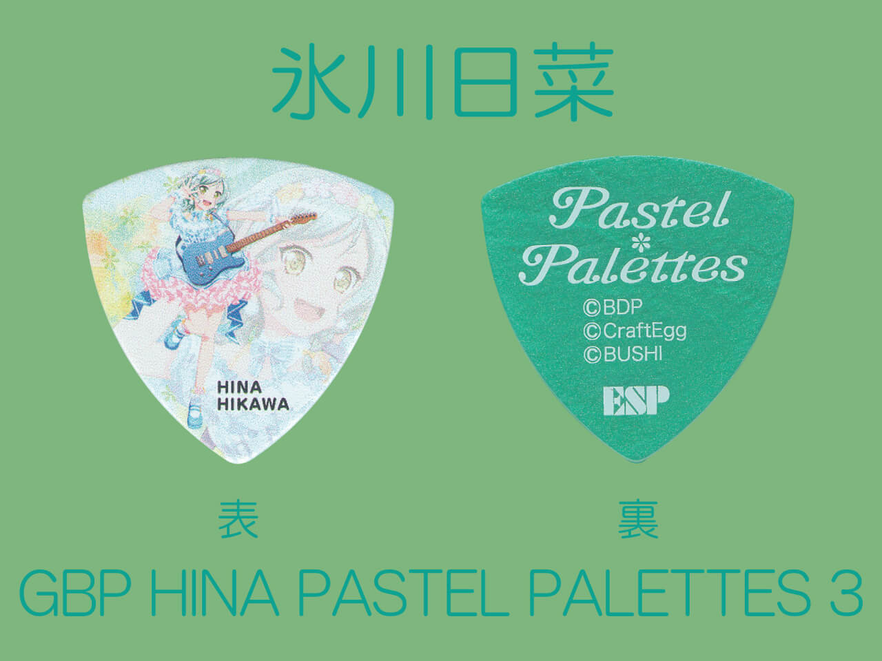 "【ESP×BanG Dream!コラボピック】Pastel*Palettes Character Pick Ver.3 ""氷川日菜""10枚セット(GBP HINA PASTEL PALETTES 3)"