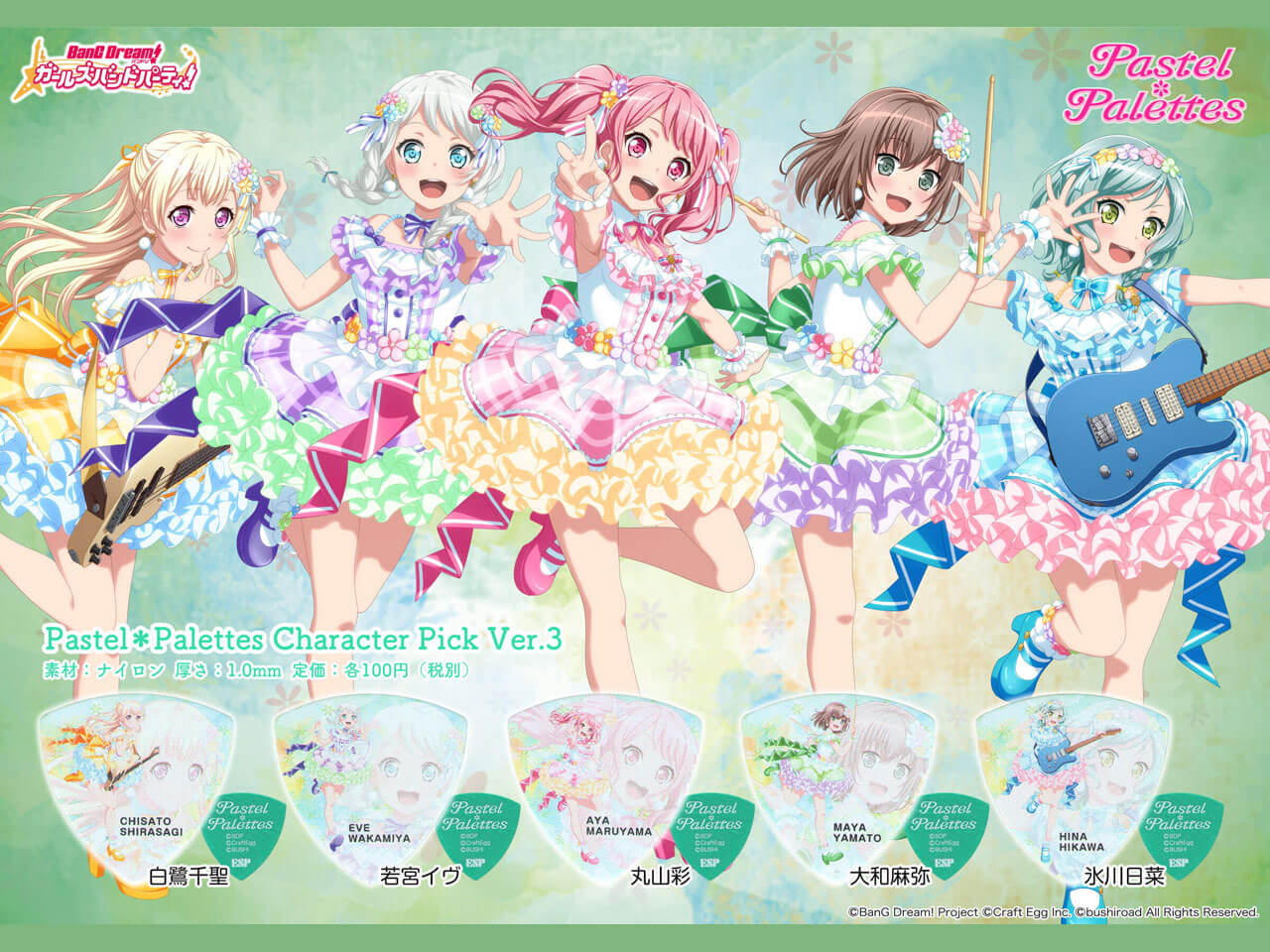 【ESP×BanG Dream!コラボピック】Pastel*Palettes Character Pick Ver.3 全5種(各一枚)セット