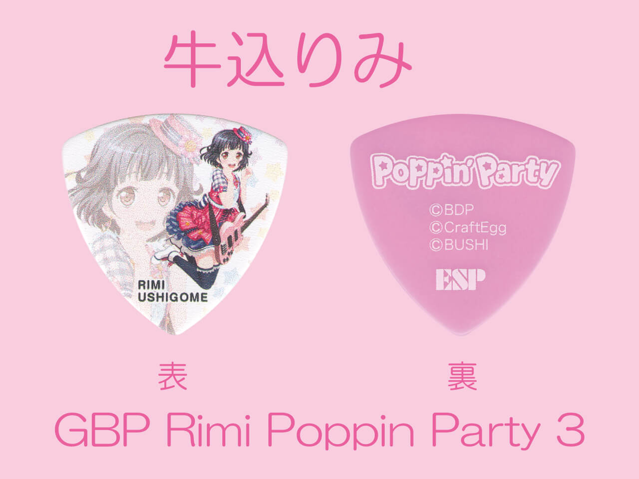 "【ESP×BanG Dream!コラボピック】Poppin'Party Character Pick Ver.3 ""牛込りみ""(GBP Rimi Poppin Party 3)&""ハメパチ"" セット"